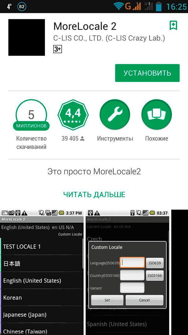 Русификация с помощью MoreLocale 2