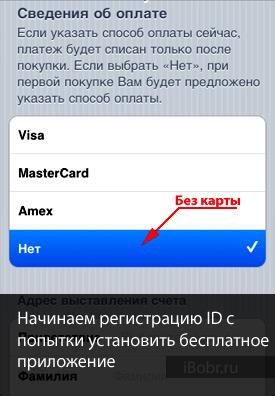 как обойти свединия о оплате на айфон4